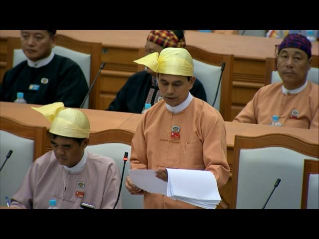 ဒုတိယအကြိမ် ပြည်ထောင်စုလွှတ်တော် ပဉ္စမပုံမှန်အစည်းအဝေး (၁၆) ရက်မြောက်နေ့ ဗီဒီယိုမှတ်တမ်း အပိုင်း(၁)