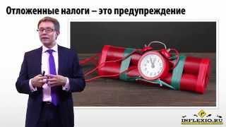 МСФО/IAS 12 Отложенные налоги: введение
