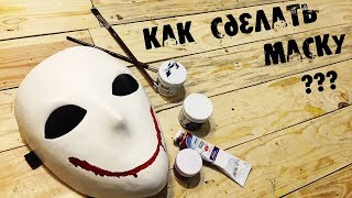 Как сделать маску КРОВАВОГО ХУДОЖНИКА \КРИПИПАСТА\Моя история возникновения персонажа\Smotri Planeta
