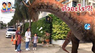 ไดโนเสาร์ติดไวรัส!! เหตุไม่คาดฝันห้องเรียนรู้ สวนสัตว์ไดโนเสาร์ Jurassic World ep.1 - วินริวสไมล์