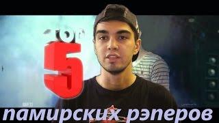 ТОП 5 ПАМИРСКИХ РЭПЕРОВ