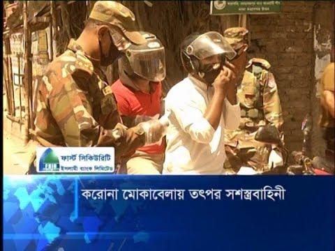 করোনা সংক্রমণ রোধে দেশজুড়ে কাজ করছে সেনাবাহিনী | ETV News