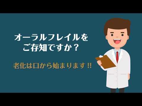 神奈川県作成オーラルフレイル対策啓発映像短縮バージョン