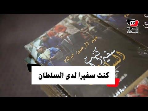 عمرو موسى و«أبو الغيط» و«المناوي» في حفل توقيع «كنت سفيراً لدى السلطان»