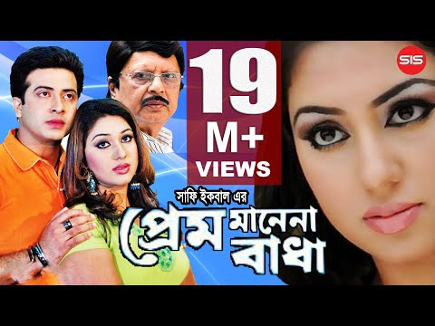 prem manena badha bangla movie shakib khan apu bishwas sis m
