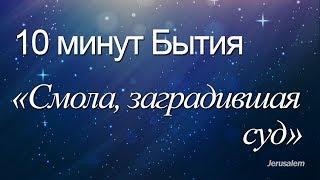 """10 минут Бытия - 033(Бытие 6:14) / """"Смола, заградившая суд"""""""