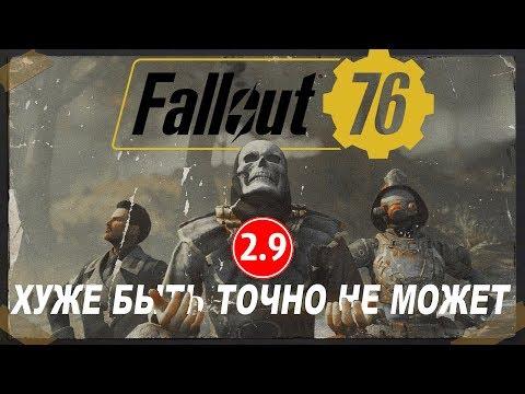 Fallout 76 УЖАСЕН! и вот почему