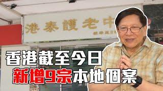 香港截止今日新增9宗本地個案 紐約州長狠批特朗普〈蕭若元:蕭氏新聞台〉2020-07-07