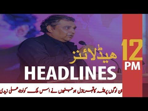 ARY News Headlines | A film should be based on the Sharif family: Ali Zaidi | 12 PM | 20 Nov 2019