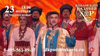 Гастроли Кубанского казачьего хора в ДК «Подмосковье» 23 февраля в 18.00