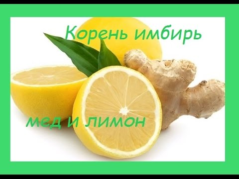 Корень Имбирь Mед и лимон Супер Pецепт !