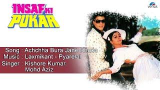 Insaaf Ki Pukar : Achchha Bura Jane Khuda Full Audio Song