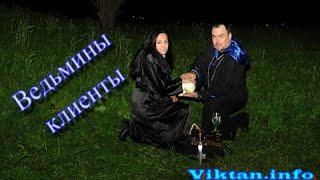 Ведьмины клиенты, или как выбирать Мастера.  Виктан и Эрихто.