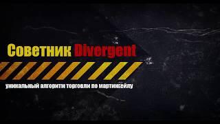 Не сливающий советник мартингейл Divergent