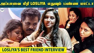 KAVIN-னை LOSLIYA அம்மாவுக்கு சுத்தமா பிடிக்கலை - Losliya's best Friend Tharshi Opens up |LittleTalks