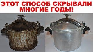 УДИВИТЕЛЬНЫЙ СПОСОБ, как очистить сковороду, кастрюлю, скороварку из алюминия ОТХОДАМИ