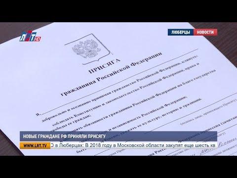 Новые граждане РФ принимают присягу