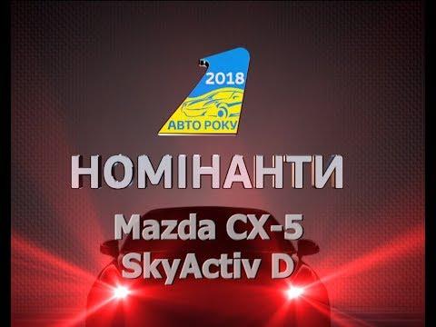 Mazda  Cx5 Паркетник класса J - тест-драйв 4