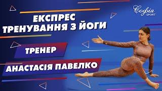 Експрес тренування з йоги - Тренер Анастасія Павелко