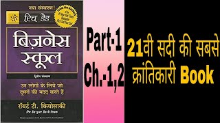 Business School Hindi Audiobook | Part 1 Ch. 1,2