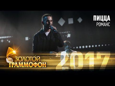 Пицца - Романс (Золотой Граммофон 2017)