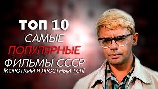 САМЫЕ ПОПУЛЯРНЫЕ ФИЛЬМЫ СССР | КОРОТКИЙ И ЯРОСТНЫЙ ТОП-10