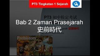 [读书仔] PT3 Sejarah Tingkatan 1 Bab 2 Zaman Prasejarah 史前時代