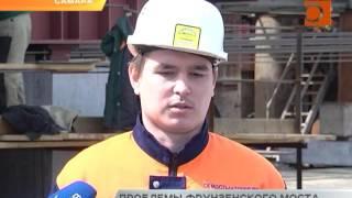 Проблемы Фрунзенского моста