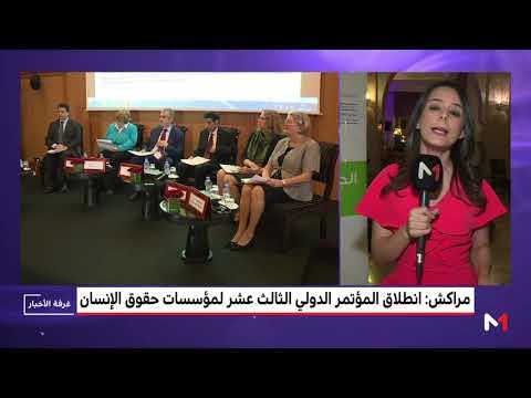 العرب اليوم - شاهد: حصيلة اليوم الأول من المؤتمر الدولي للمؤسسات الوطنية لحقوق الإنسان