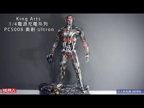 King Arts 1/4電源充電系列 PCS008 奧創 Ultron開箱