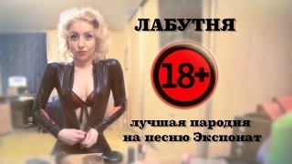 Ленинград  Экспонат.Пародия на лабунеты.Leningrad. Exhibit. Russian Girl Eager To Fuck