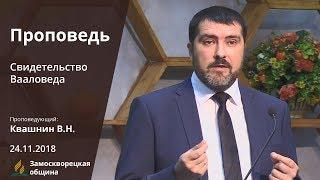 """Проповедь """"Свидетельство Вааловеда""""   24.11.2018"""