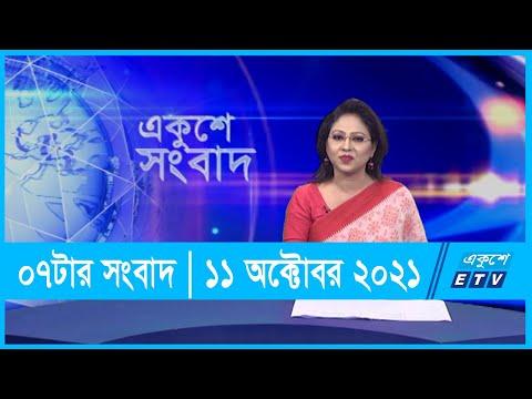 07 PM News || সন্ধ্যা ০৭টার সংবাদ || 11 October 2021 || ETV News