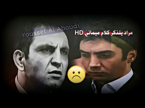 مراد يتذكر كلام ميماتي اروع مقطع ممكن تشاهده بحياتك - مونتاج جديد 2018