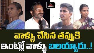 వాళ్ళు చేసిన తప్పుకి  ఇంట్లో వాళ్ళు బలయ్యారు !! | Telangana Latest News | CM KCR | Mirror TV Channel