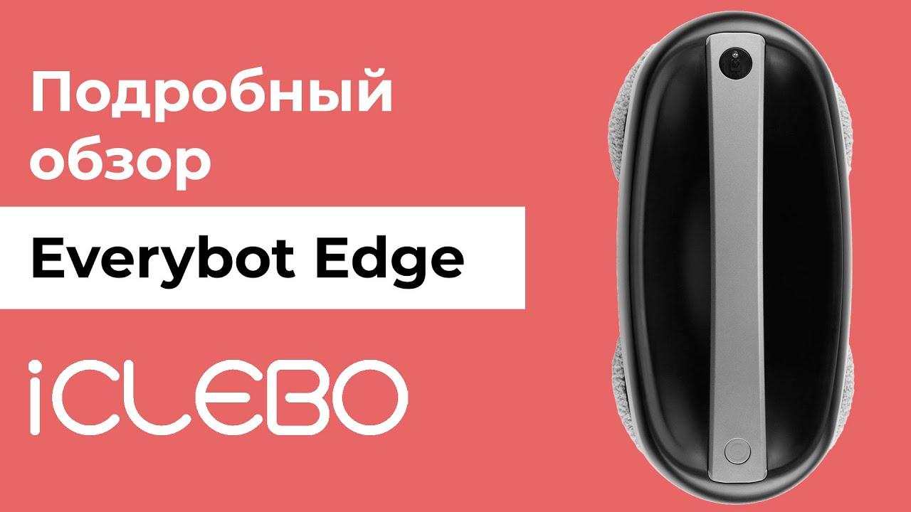 Everybot Edge - видеообзор робота-полотера для сухой и влажной уборки