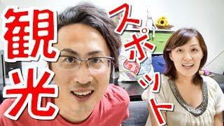 しかpart22外国人にウケる大阪の観光スポットを調べてたら驚愕の結末に!!国語