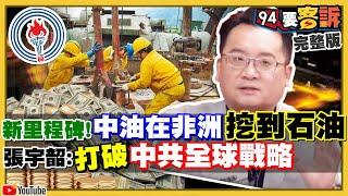 龐佩奧:台灣非中國一部分!
