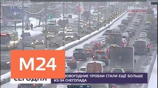 В Москве увеличились предновогодние заторы из-за снегопада - Москва 24