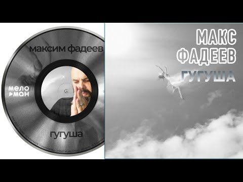 Максим Фадеев - Гугуша (Single 2020)