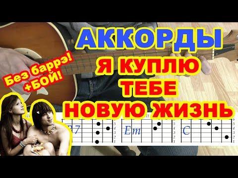 Я куплю тебе новую жизнь Аккорды ♪ Дворовые песни ♫ Разбор на гитаре 🎸 Бой Текст
