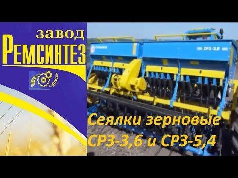 Зерновые сеялки СЗ-3,6 и СЗ-5,4. Описание и работа в поле.