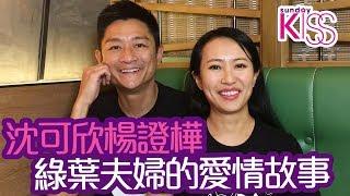 沈可欣楊證樺 綠葉夫婦的愛情故事【Sunday Family】