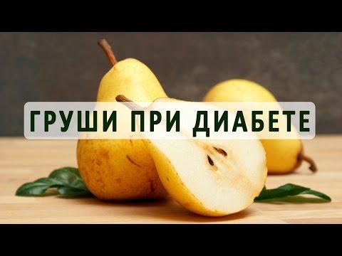 Сахарный диабет и груши