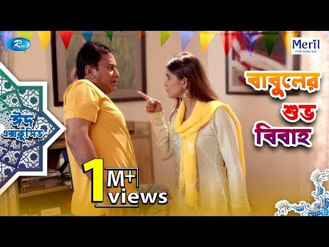 Download babuler shuvo bibaho eid natok 2019 ft zahid hasan and hd file 3gp hd mp4 download videos