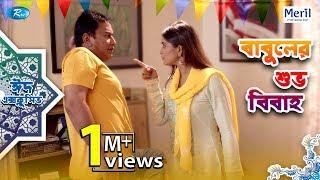 Babuler Shuvo Bibaho   Eid Natok 2019   ft. Zahid Hasan and Tanjin Tisha   Rtv Drama Eid Special