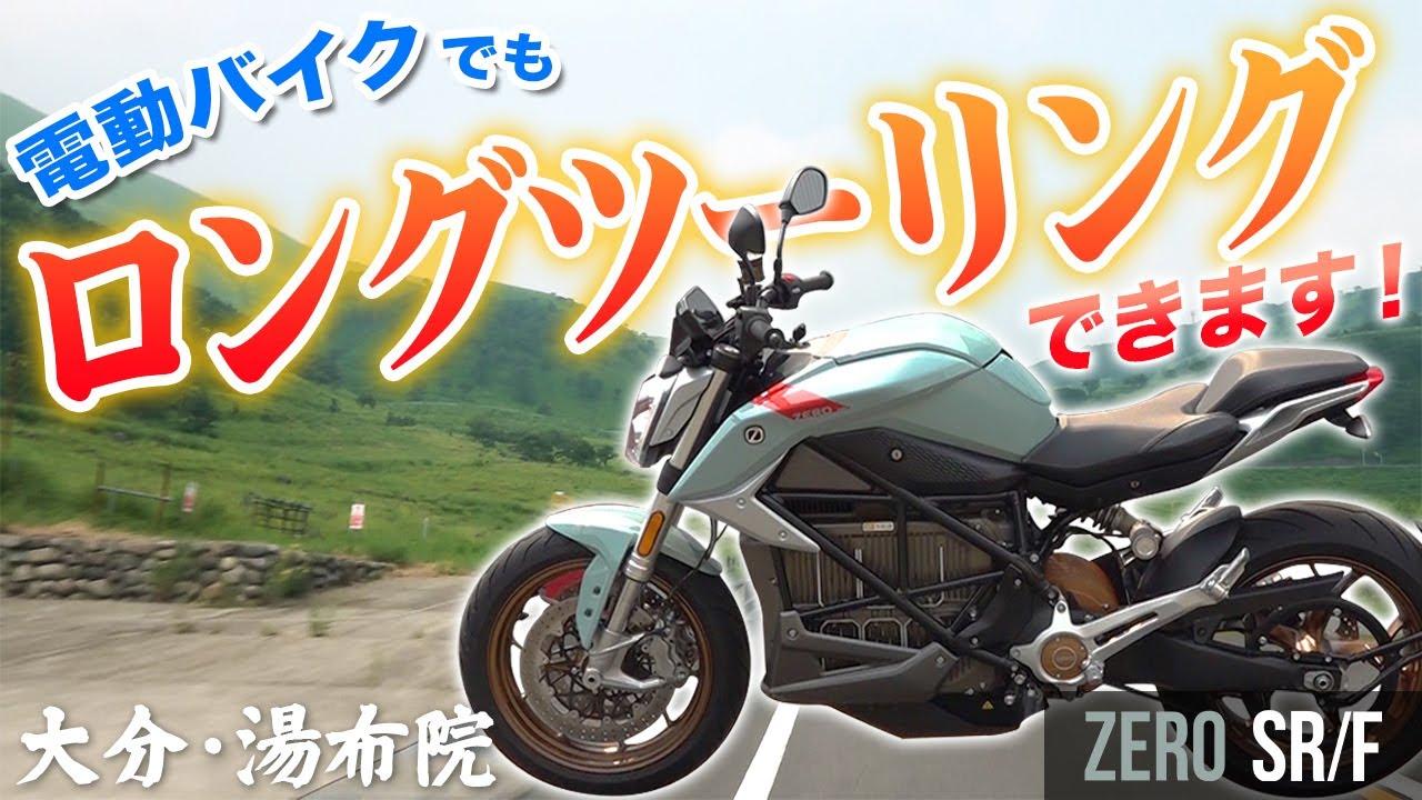 【大型電動バイク】SR/Fの充電スピードが早すぎる!?260kmのロングツーリング!前編【湯布院】