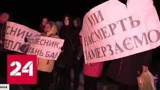 Украина замерзает, а чиновники перекладывают ответственность друг на друга - Россия 24