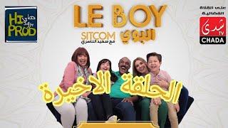 Said Naciri Le BOY | HD سعيد الناصيري -البوي - الحلقة الاخيرة