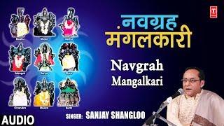 gratis download video - नवग्रह मंगलकारी NAVGRAH MANGALKARI I SANJAY SHANGLOO I New Full Audio Song